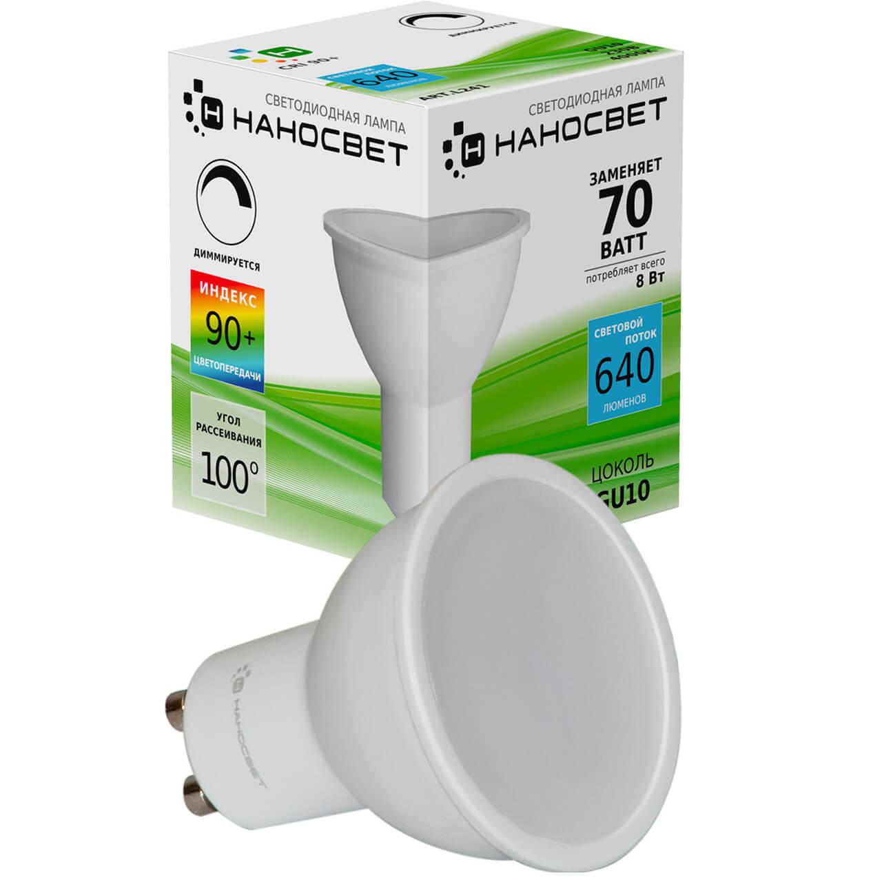 Лампочка Наносвет L241 (Диммирование)