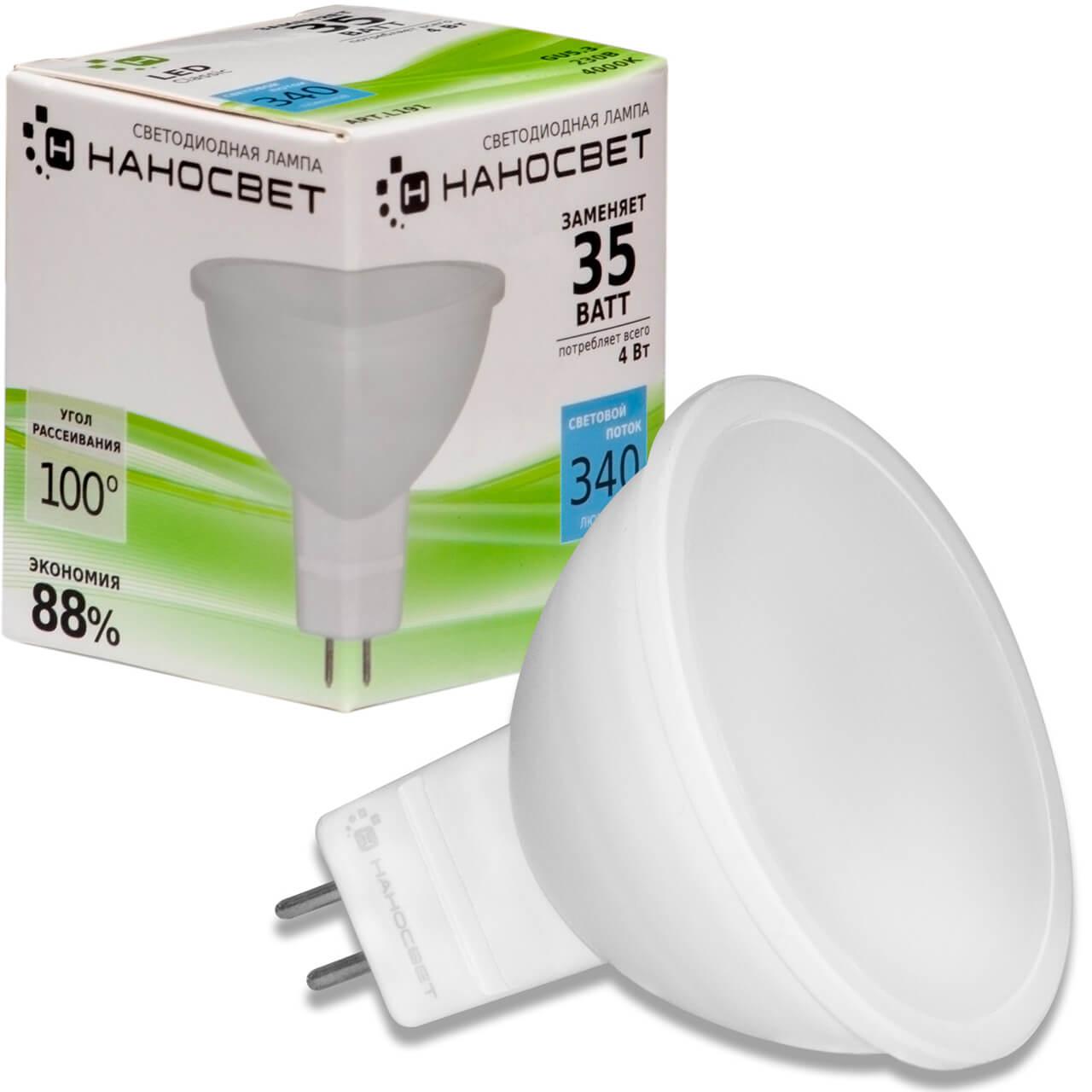 цены Лампа светодиодная Наносвет GU5.3 4W 4000K матовая LE-4MR16A-GU5.3-840 L191