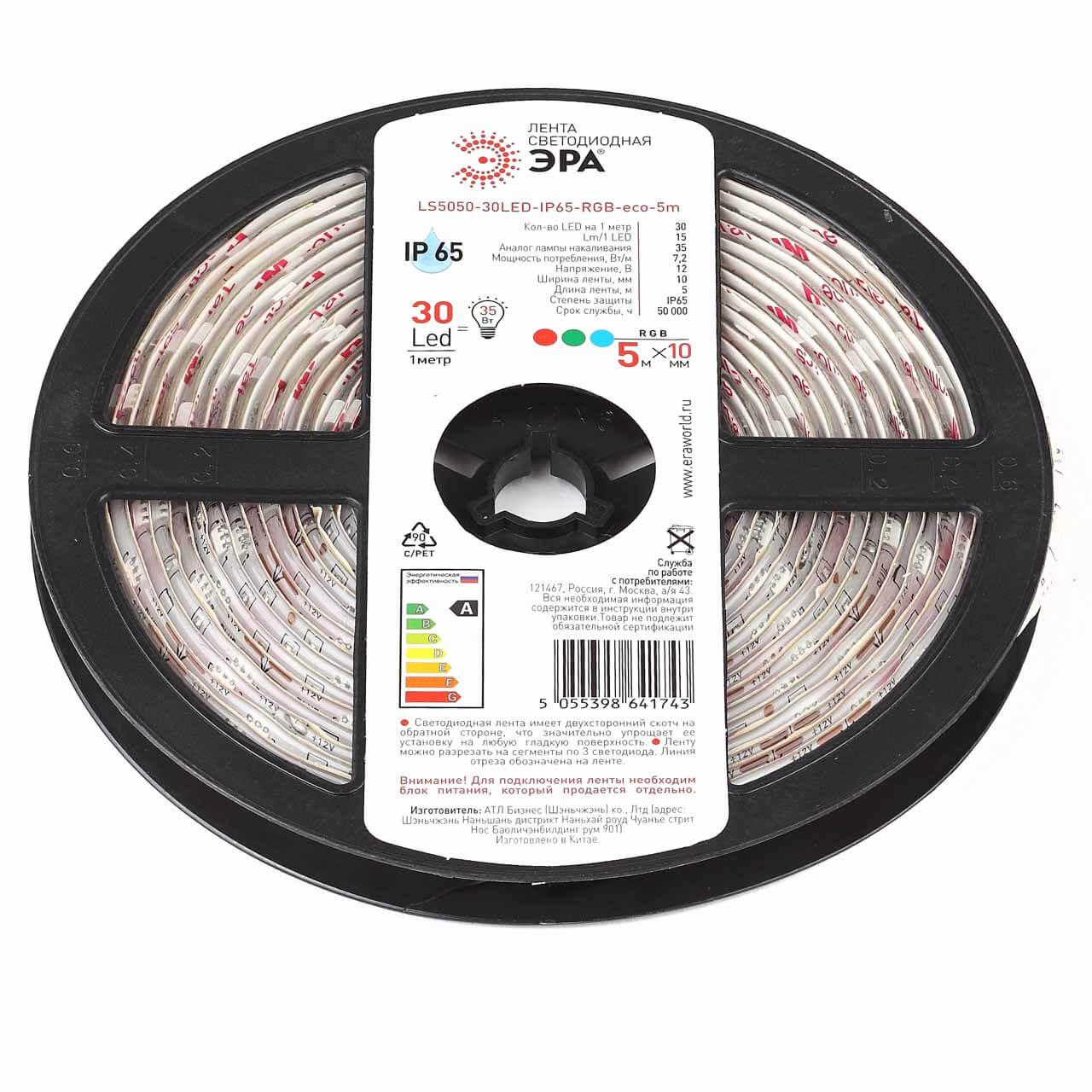 Светодиодная влагозащищенная лента ЭРА 4,8W/m 30LED/m 5050SMD RGB 5M LS5050-30LED-IP65-RGB-eco-5m стоимость