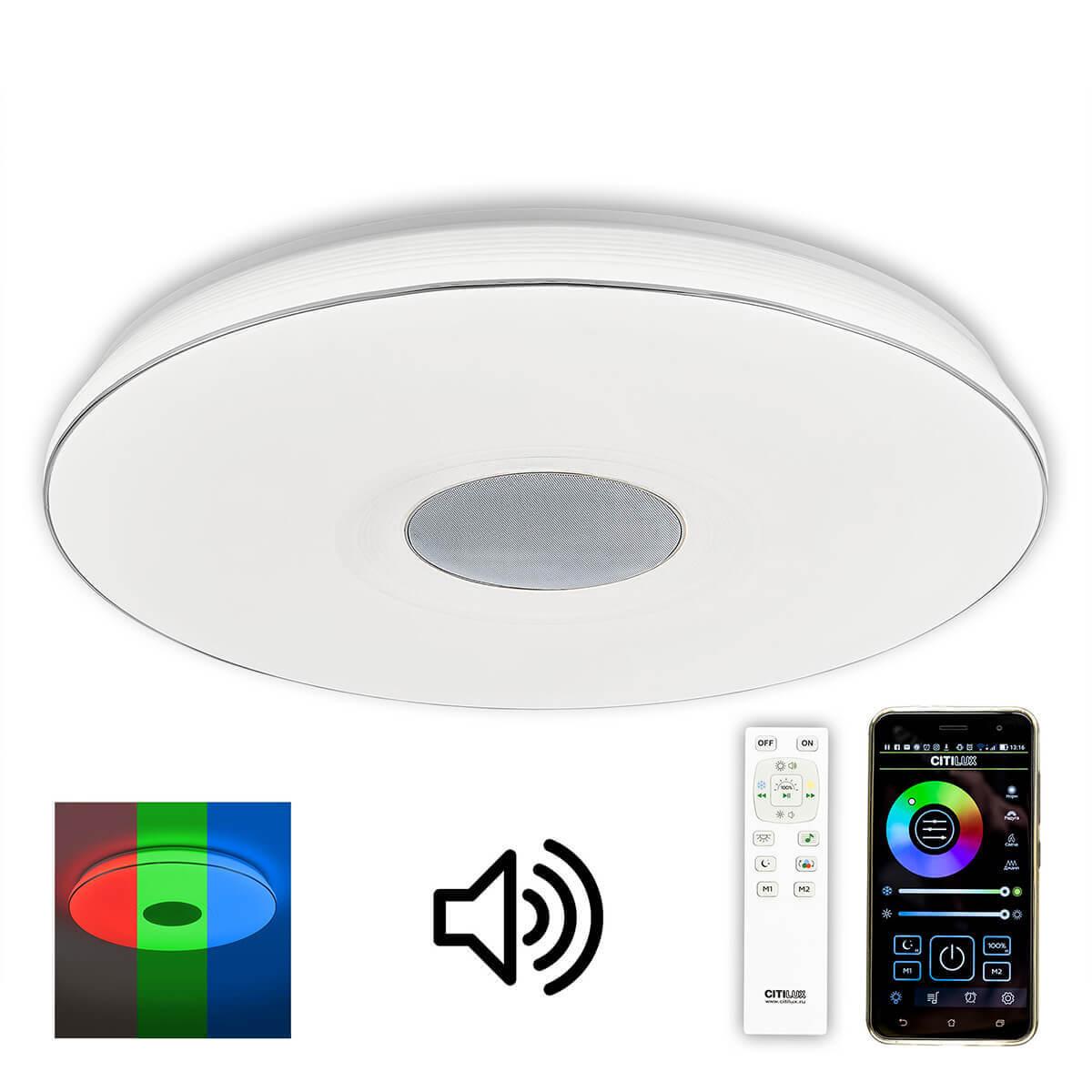 Светильник Citilux CL703M101 Light Music (Воспроизводит музыку (Bluetooth))