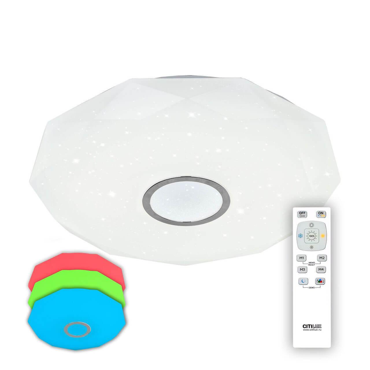Потолочный светодиодный светильник Citilux Диамант CL71380RGB потолочный светодиодный светильник citilux диамант cl71310