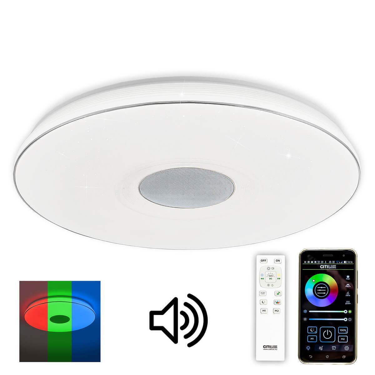 Светильник Citilux CL703M100 Light Music (Воспроизводит музыку (Bluetooth))