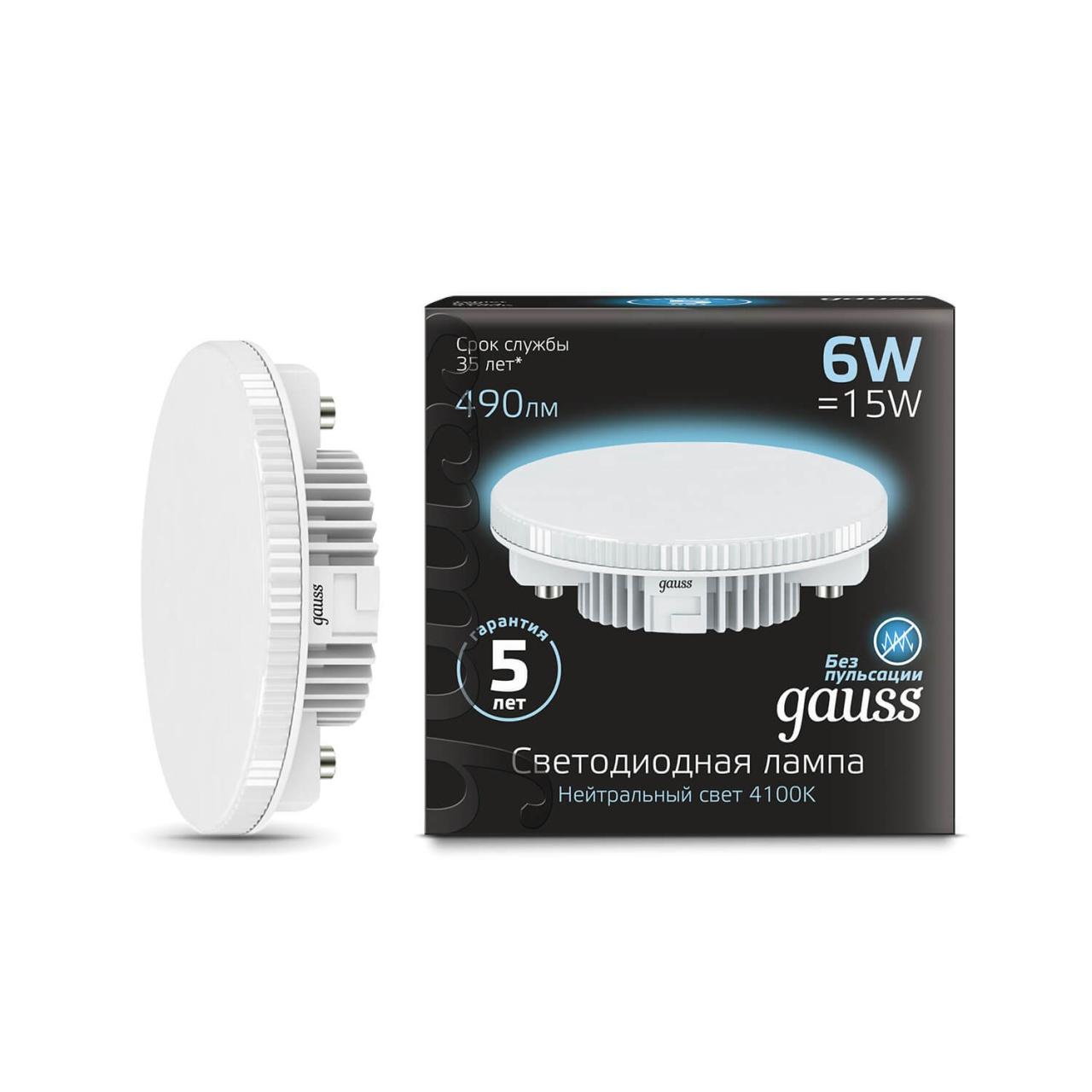 купить Лампа светодиодная Gauss GX53 6W 4100K матовая 108008206 по цене 265 рублей