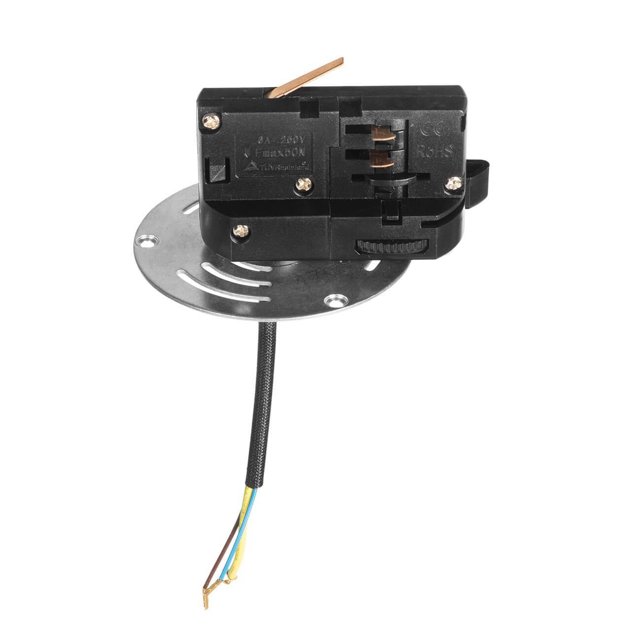 Адаптер для шинопровода Lightstar 594061 Asta (для трехфазного шинопровода)