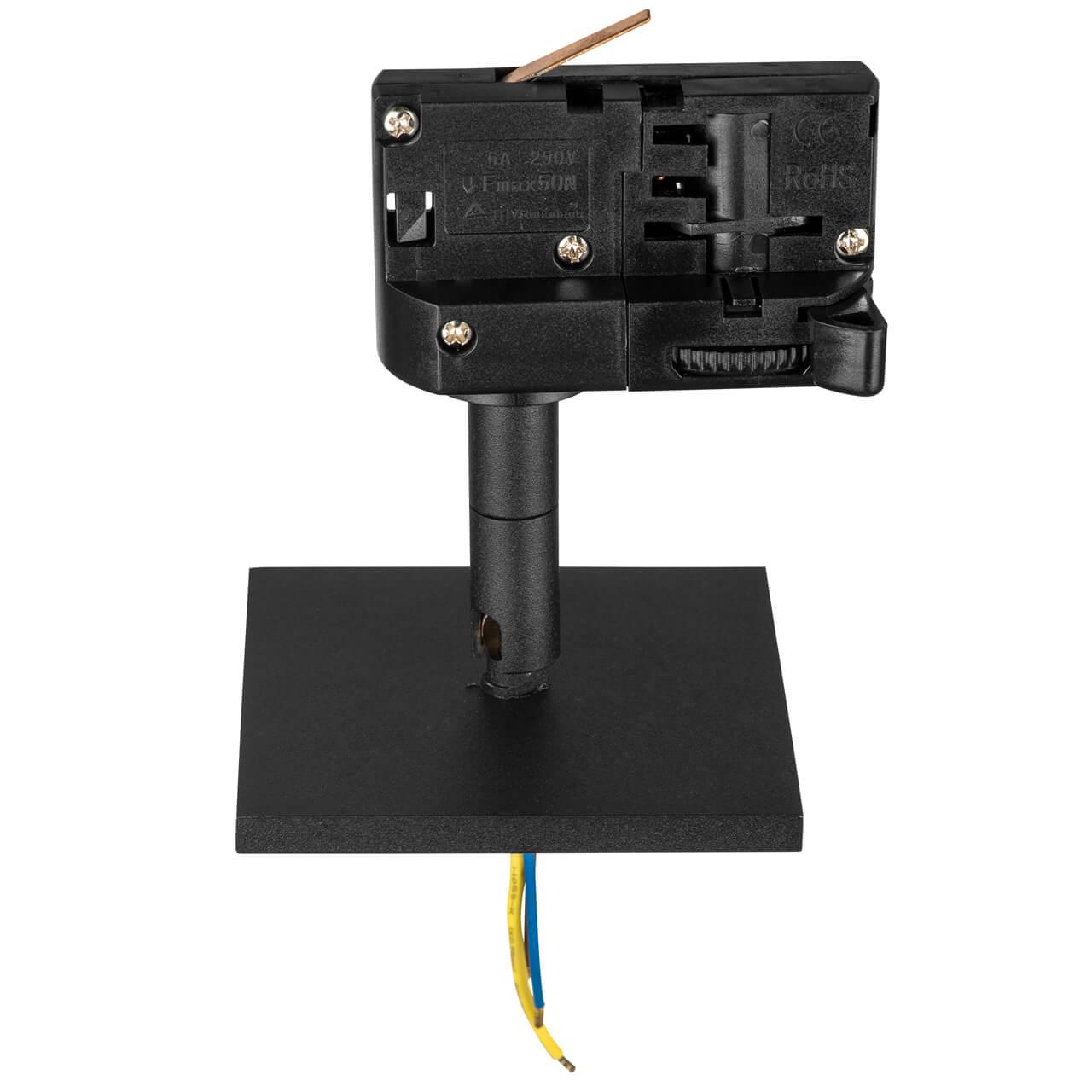 Адаптер для шинопровода Lightstar 594287 Asta (для трехфазного шинопровода)