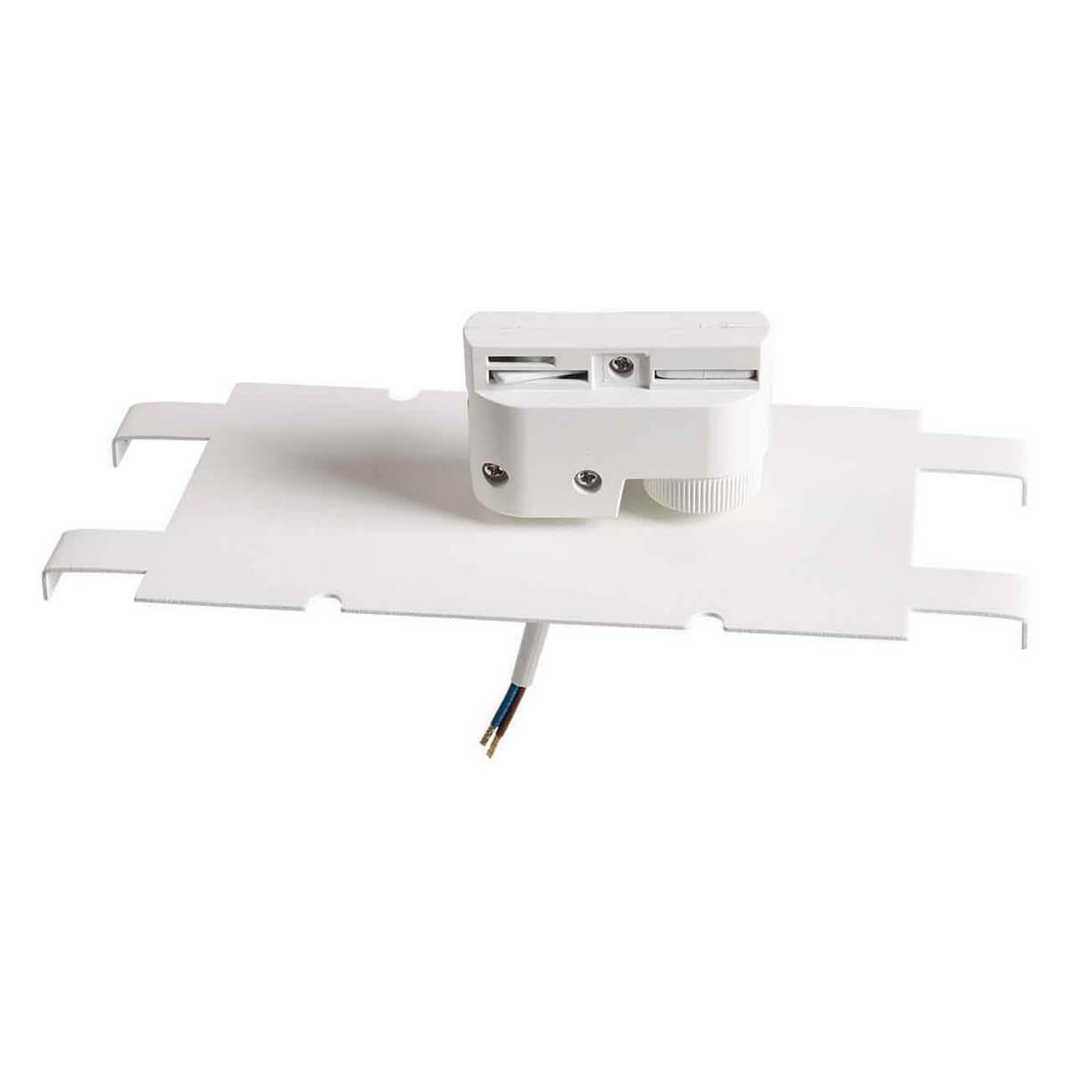 Адаптер для шинопровода Lightstar 592046 Asta White (для однофазного шинопровода)