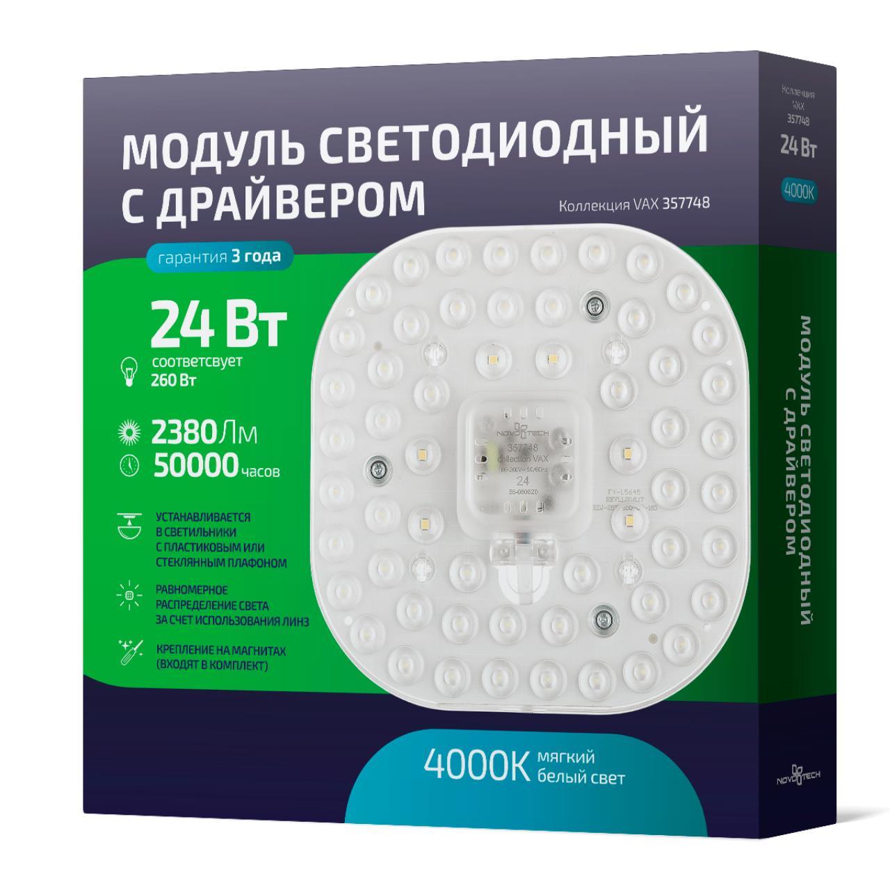 Светодиодный модуль Novotech 357748 Vax
