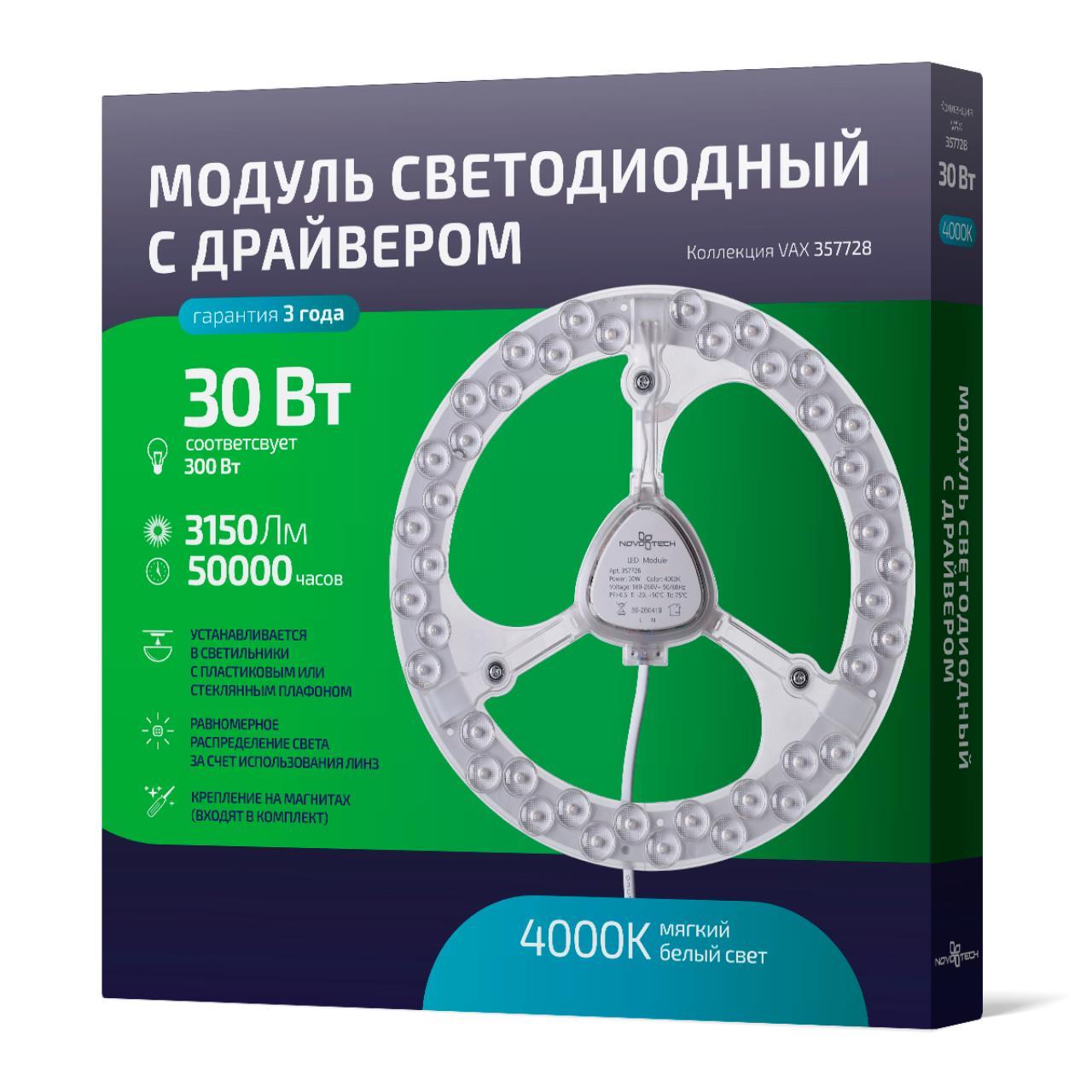 Светодиодный модуль Novotech 357728 Vax