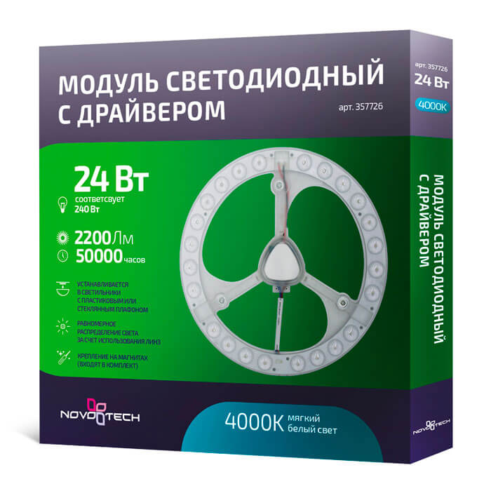 Светодиодный модуль Novotech 357726 Vax