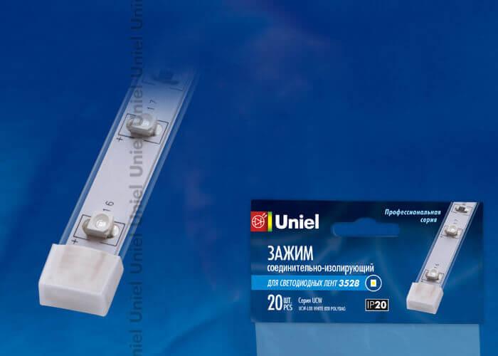 Изолирующий зажим для светодиодной ленты 3528 (06618) Uniel UCW-L08 WHITE 020 POLYBAG