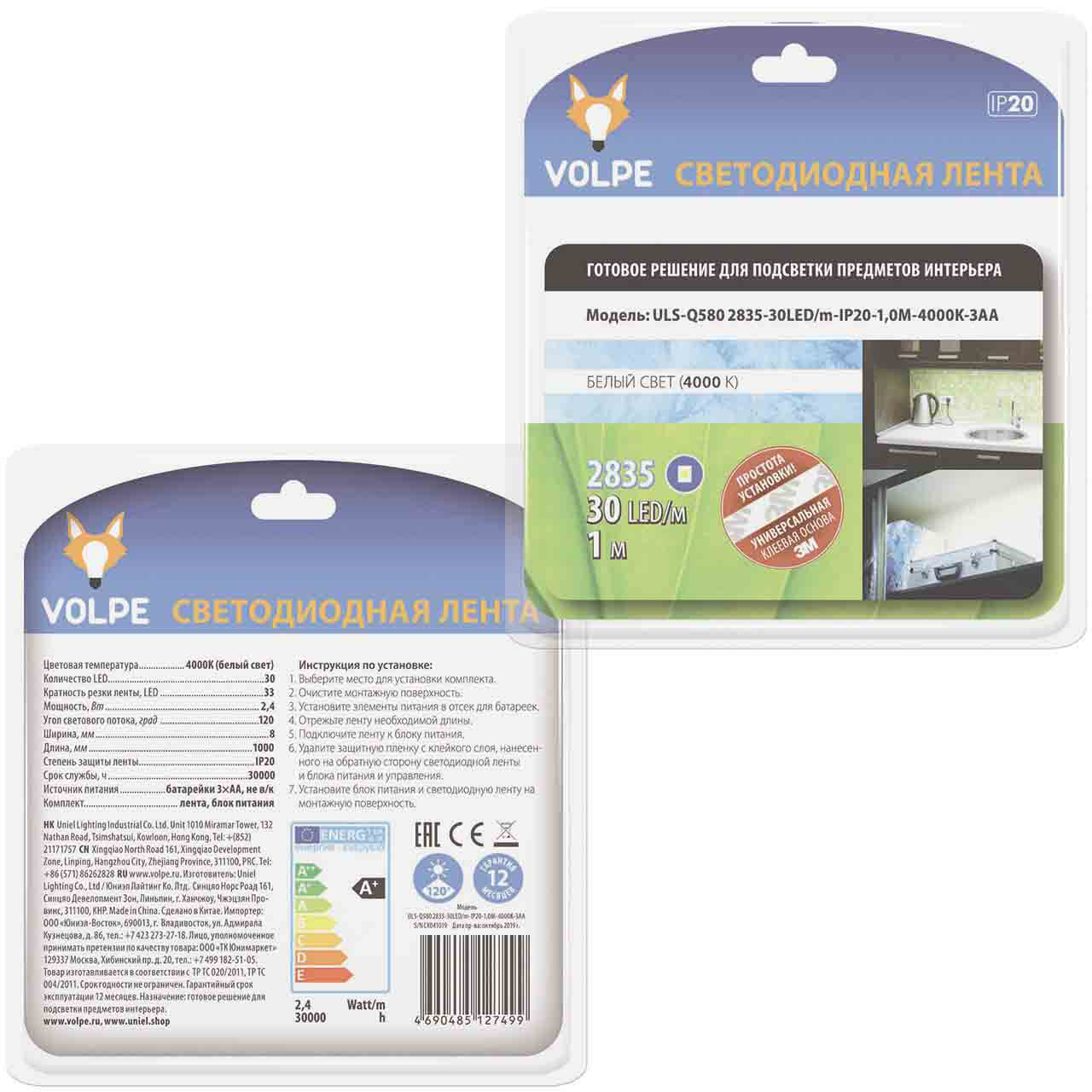 Светодиодная лента Volpe ULS-Q580 2835-30LED/m-IP20-1,0M-4000K-3AA ULS-Q320